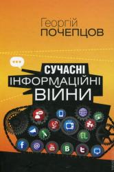 Сучасні інформаційні війни - фото обкладинки книги