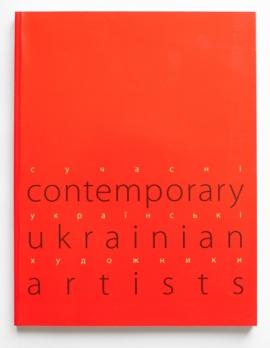 СУЧАСНІ УКРАЇНСЬКІ ХУДОЖНИКИ / CONTEMPORARY UKRAINIAN ARTISTS - фото книги