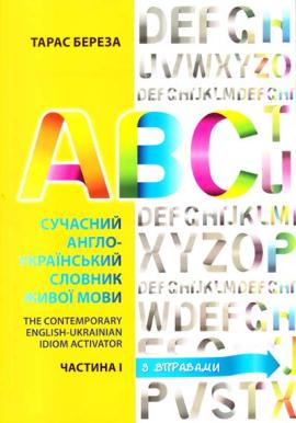 Сучасний Англо-Український словник живої мови - фото книги