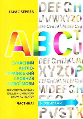Книга Сучасний Англо-Український словник живої мови
