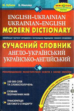 Сучасний англо-український та українсько-англійський словник (100 000 слів) - фото книги