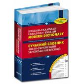 Сучасний англо-український, українсько-англійський словник (200 000 слів) - фото обкладинки книги