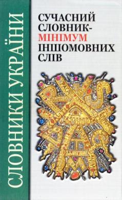 Книга Сучасний словник-мінімум іншомовних слів