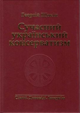 Сучасний український консерватизм - фото книги