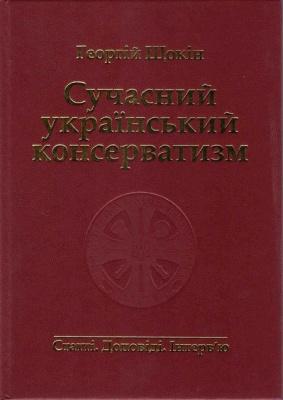 Книга Сучасний український консерватизм