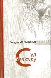 Суд без суду - фото обкладинки книги