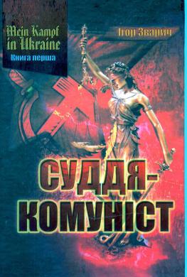 Книга Суддя-комуніст