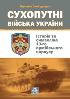 Сухопутні війська України - фото книги