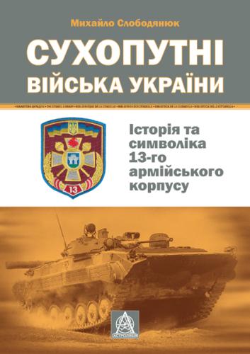 Книга Сухопутні війська України