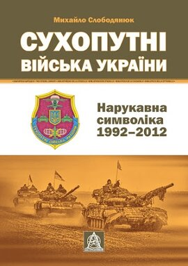 Сухопутні війська України: Нарукавна символіка (1992–2012) - фото книги