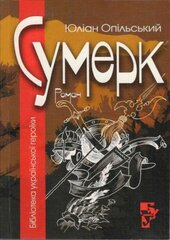 Сумерк - фото обкладинки книги