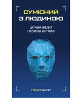 Сумісний з людиною. Штучний інтелект і проблема контролю - фото обкладинки книги