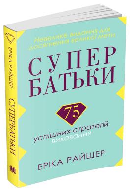 Супербатьки. 75 успішних стратегій виховання - фото книги