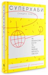 Суперхаби. Як фінансові еліти та їхні мережі керують світом - фото обкладинки книги