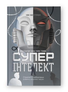 Суперінтелект. Стратегії і небезпеки розвитку розумних машин - фото книги