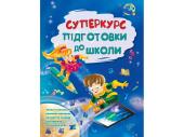 Суперкурс підготовки до школи - фото обкладинки книги