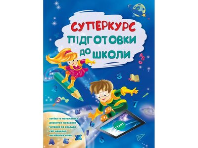 Книга Суперкурс підготовки до школи