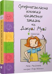 Супермегакласна книжка цікавезних завдань від Джуді Муді - фото обкладинки книги