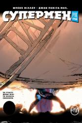 Супермен. Рік перший - фото обкладинки книги
