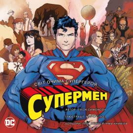 Супермен. Світ очима супергероя - фото книги