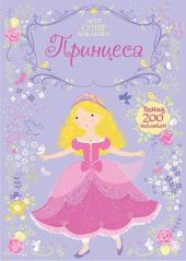 Супернаклейки. Принцеса - фото обкладинки книги