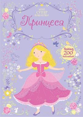 Супернаклейки. Принцеса - фото книги