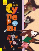 Суперові пригоди - фото обкладинки книги