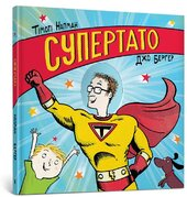 Супертато - фото обкладинки книги