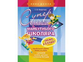 Книга Супертренажер майбутнього школяра