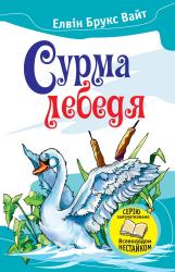 Сурма лебедя - фото обкладинки книги