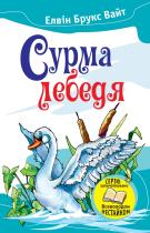 Книга Сурма лебедя