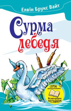 Сурма лебедя - фото книги