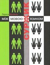 Суржик: між мовою і язиком - фото обкладинки книги