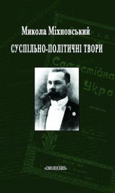 Книга Суспільно-політичні твори