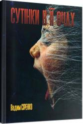 Сутінки в її очах - фото обкладинки книги