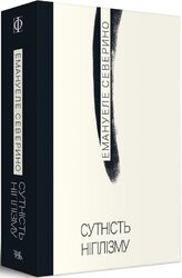 Сутність нігілізму - фото обкладинки книги