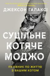 Суцільне котяче моджо. Путівник по життю з вашим котом - фото обкладинки книги