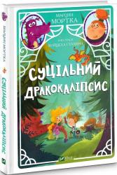 Суцільний дракокаліпсис - фото обкладинки книги