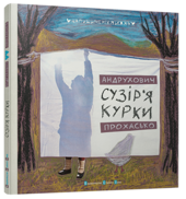 Сузір'я курки - фото обкладинки книги