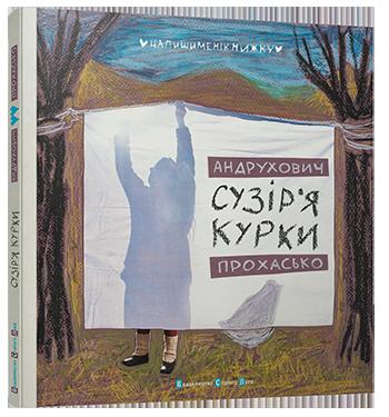 Книга Сузір'я курки