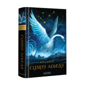 Сузір'я Лебедя - фото обкладинки книги