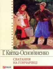 Сватання на Гончарівці - фото обкладинки книги