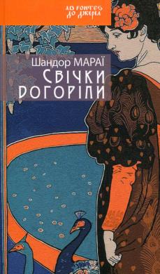Книга Свічки догоріли