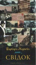Свідок - фото обкладинки книги