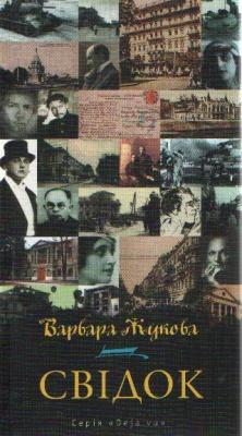 Книга Свідок