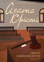 Свідок обвинувачення та інші історії - фото обкладинки книги