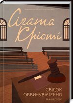 Книга Свідок обвинувачення та інші історії