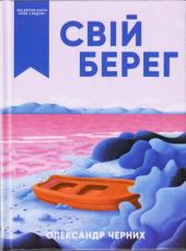 Свій берег - фото обкладинки книги