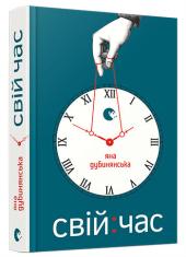 Свій: час - фото обкладинки книги