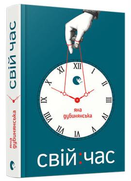 Свій: час - фото книги